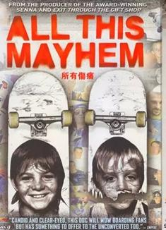所有傷痛/All This Mayhem