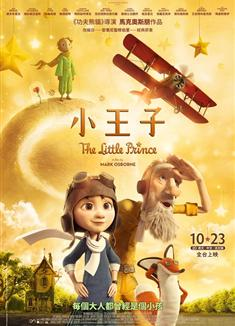 小王子/The Little Prince
