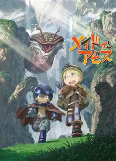 來自深淵/Made in Abyss