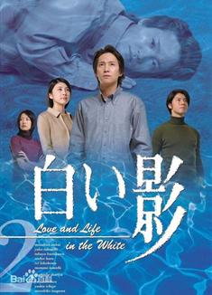 白影/白い影/Love and Life in the White