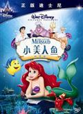小美人魚1-3部/The Little Mermaid 1-3(動漫電影)