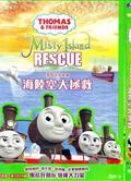 湯馬仕小火車之海陸空大拯救/Thomas & Friends:Misty Island Rescue