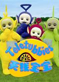 BBC:天線寶寶2015新版第一季/Teletubbies New Series Season 1