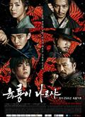 六龍飛天/Six Flying Dragons