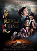 蘭陵王妃/Princess of Lanling King