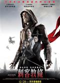刺客信條/刺客教條/Assassin's Creed