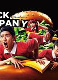 黑心公司/The Black Company
