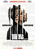 盲點DVD/Blindspotting