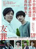 友罪DVD/My Friend 'A'