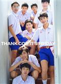 星期五學院/Thank God It's Friday