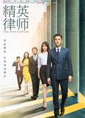 精英律師DVD/The Gold Medal Lawyer