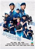 機場特警DVD/Airport Security Unit